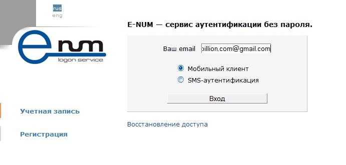 Мобильный клиент