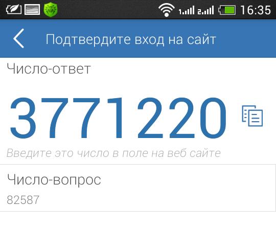Число-ответ