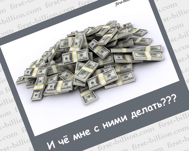 Богатый или человек с деньгами? Кем быть?