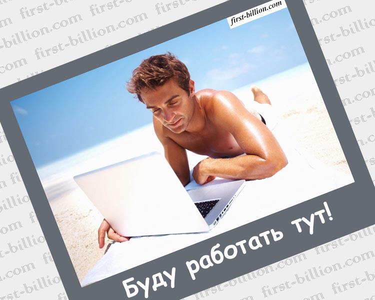 Заработок в интернете. Миф или реальность? Часть 2