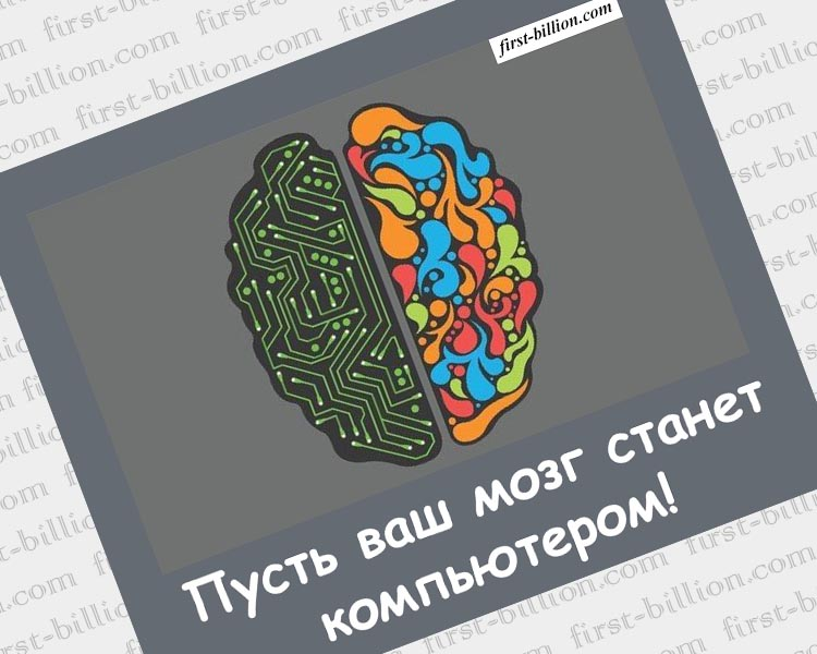 """Как развить мозг? Метод """"Апгрейда компьютера"""""""