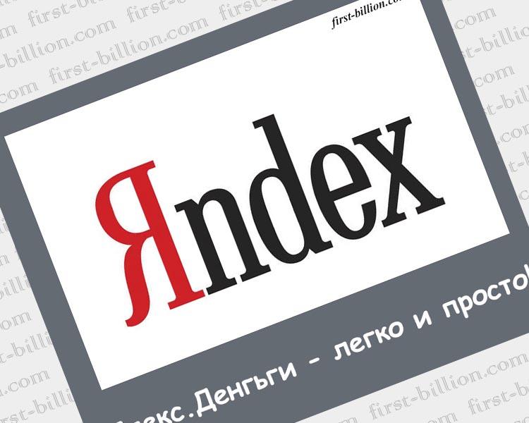 Как зарегистрироваться в Яндекс.Деньги?