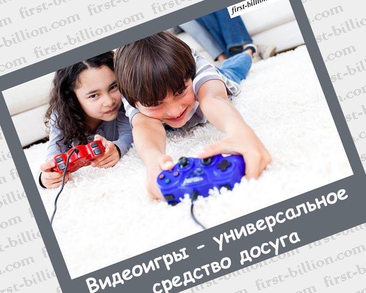 Видеоигры - средство универсального досуга XXI века