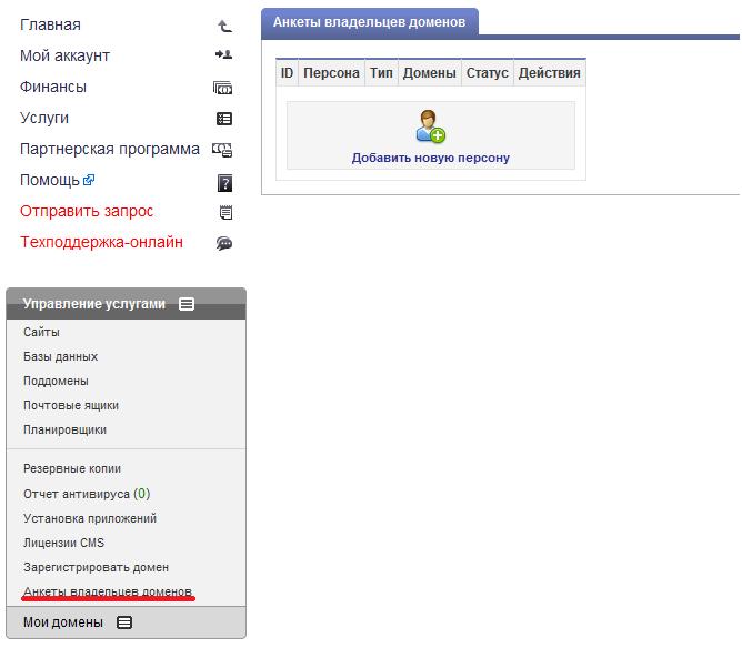 Анкеты владельцев доменов