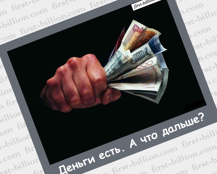 Как обращаться с деньгами? А вы знаете?