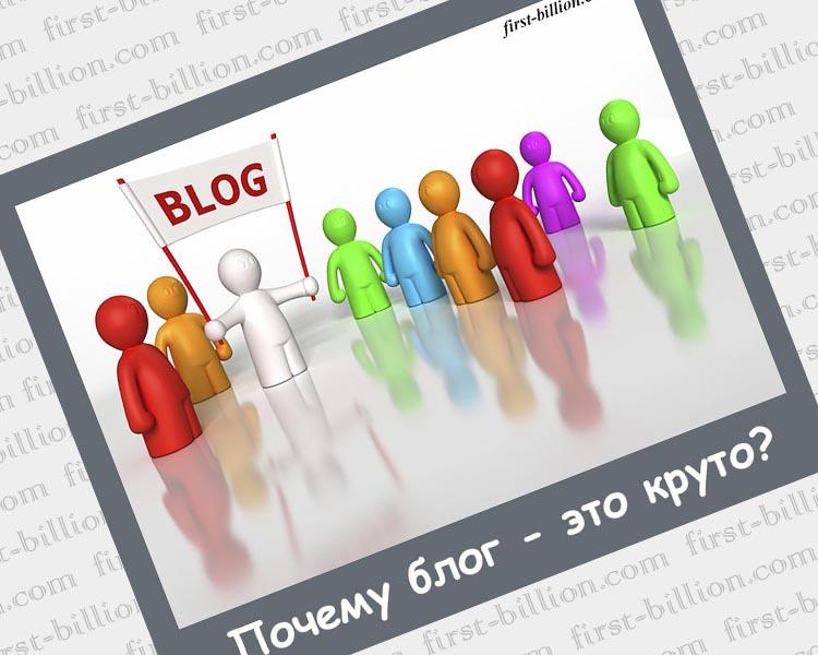 Как не крутись, а без блога не обойтись!