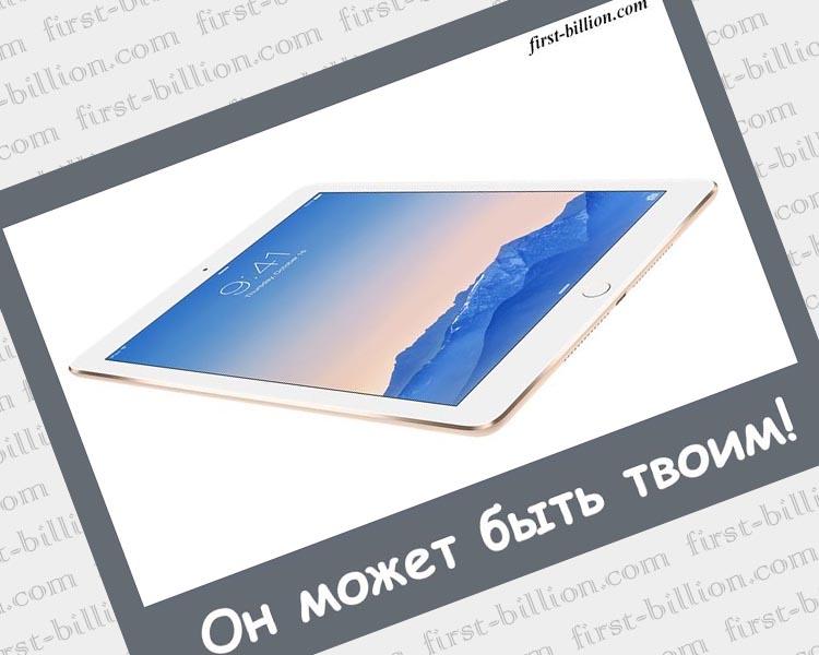 Выиграй iPad, заработай деньги, получи бонусы!