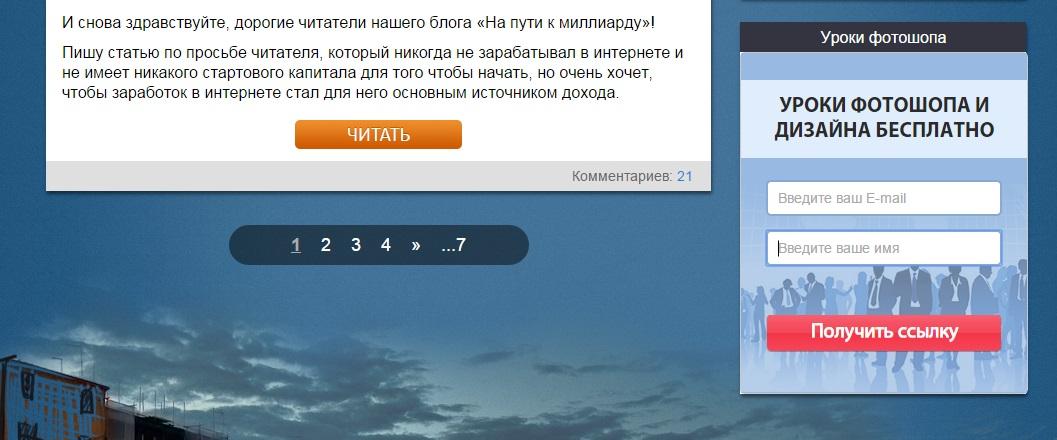 Форма на блоге