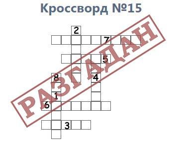 Кроссворд №15