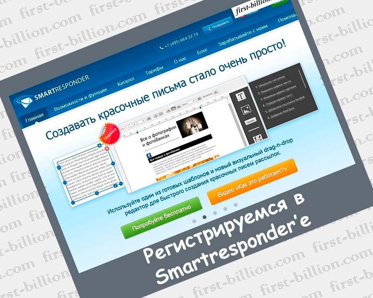 Почтовая рассылка. Часть 2. Как зарегистрироваться в Smartresponder?