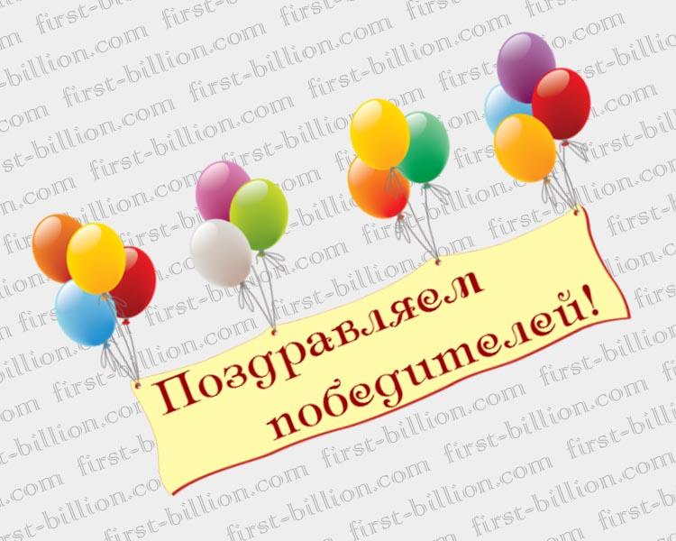 Поздравление активных читателей