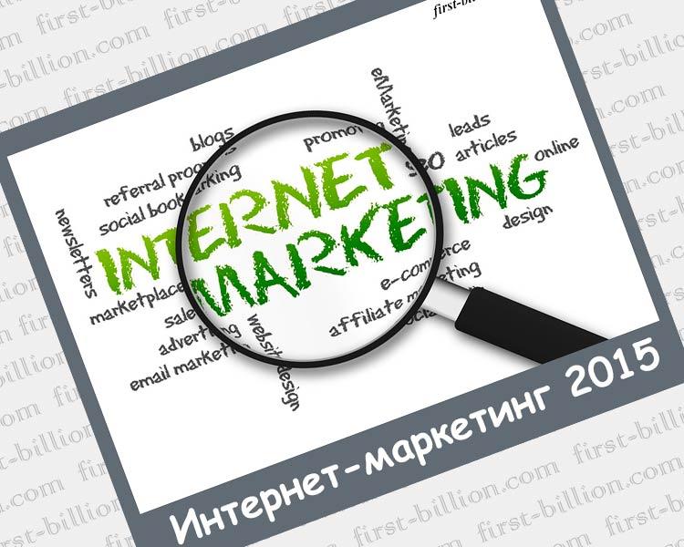 Интсрументы интернет-маркетинга