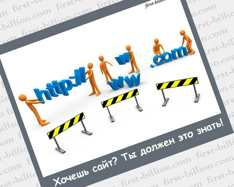 Как заказать сайт? Что нужно знать?