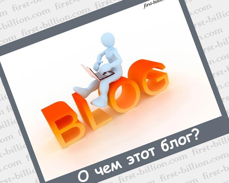 О чем этот блог