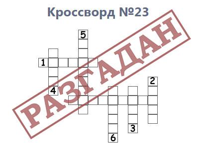 kros23y