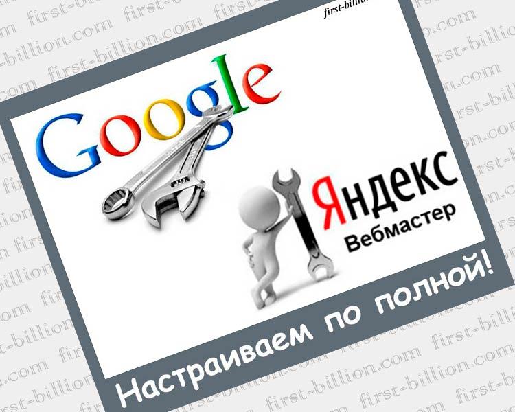 Инструменты для веб-мастеров – Яндекс.Вебмастер и Google Webmasters