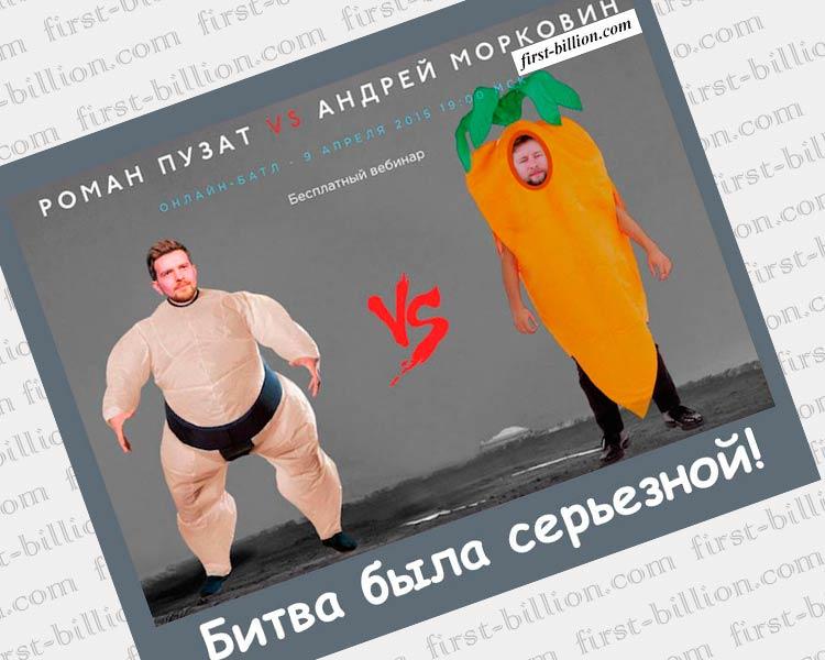 Вебинар Романа Пузата и Андрея Морковина