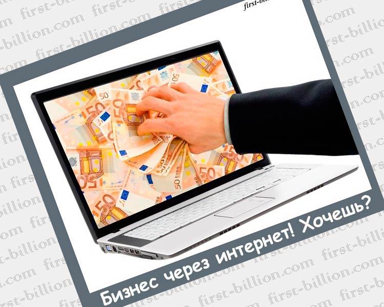 бизнес через интернет