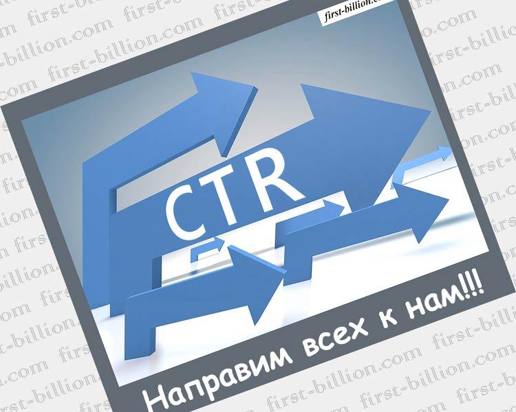 Как увеличить CTR?
