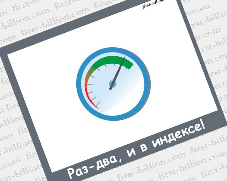Как ускорить индексацию сайта?