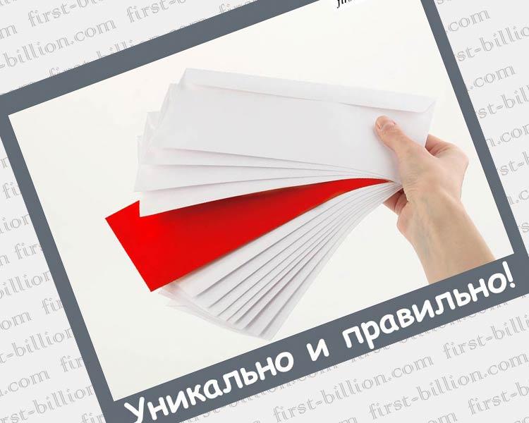Как настроить почтовую рассылку?