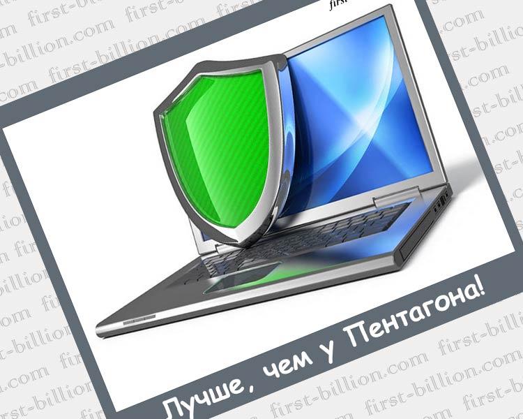 Защита блога от взлома – легко и надежно!