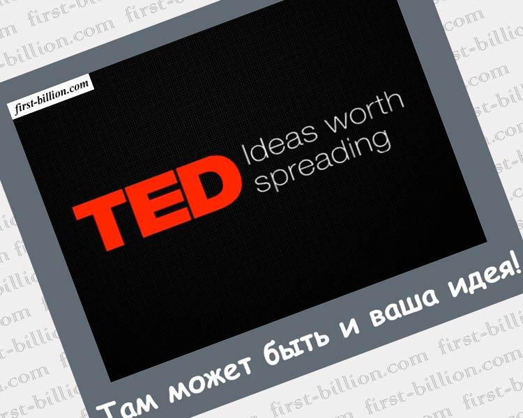 TED: Идеи, достойные распространения