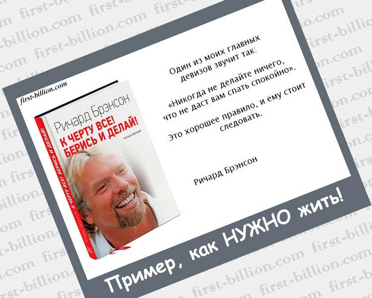 """Обзор книги - Ричард Брэнсон """"К черту все! Берись и делай!"""""""