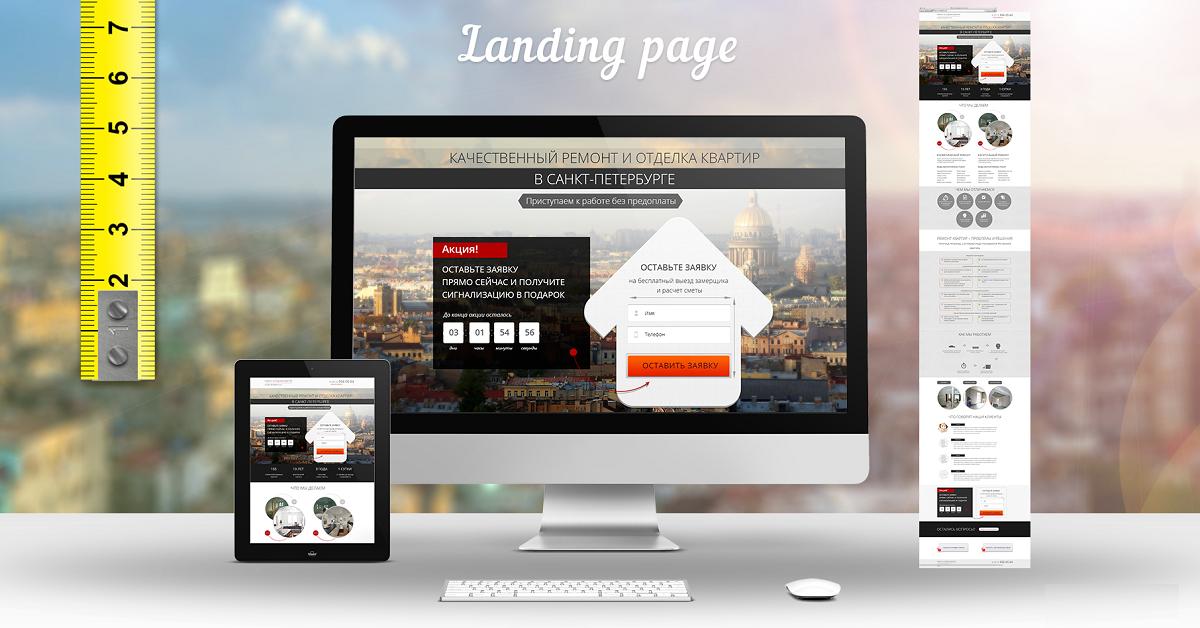 Как сделать landing page самому за 1000 р
