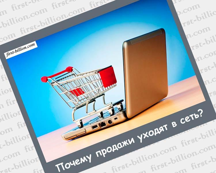 Продажа через интернет