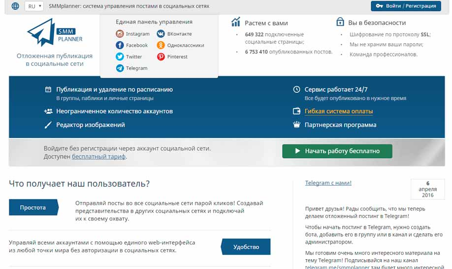Сервис изображений без регистрации
