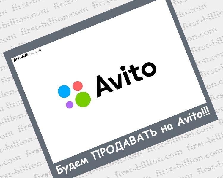 Как быстро продать на Авито