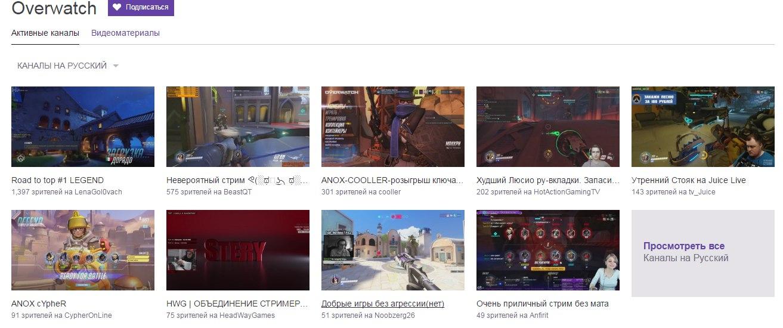 Каналы игры Overwatch