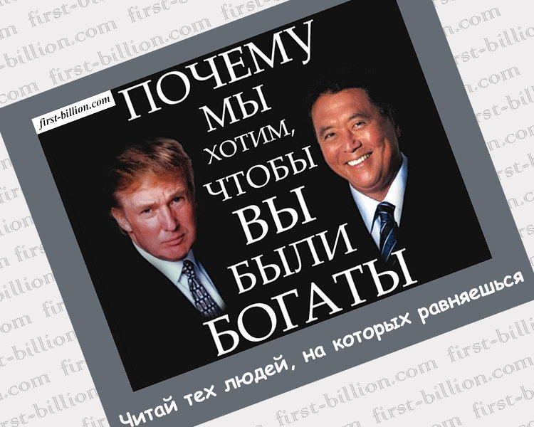 Обзор книги Дональда Трампа и Роберта Кийосаки «Почему мы хотим, чтобы вы были богаты»