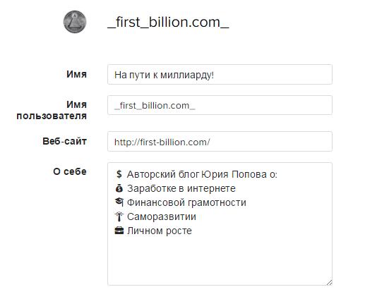 Как создать сайт в инстаграме