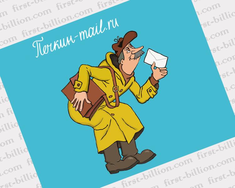 Печкин-mail