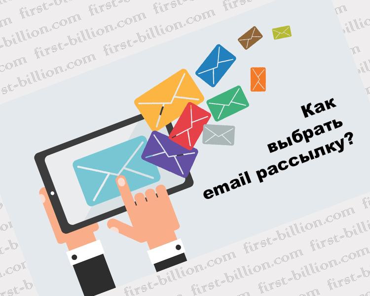 Как выбрать email рассылку?