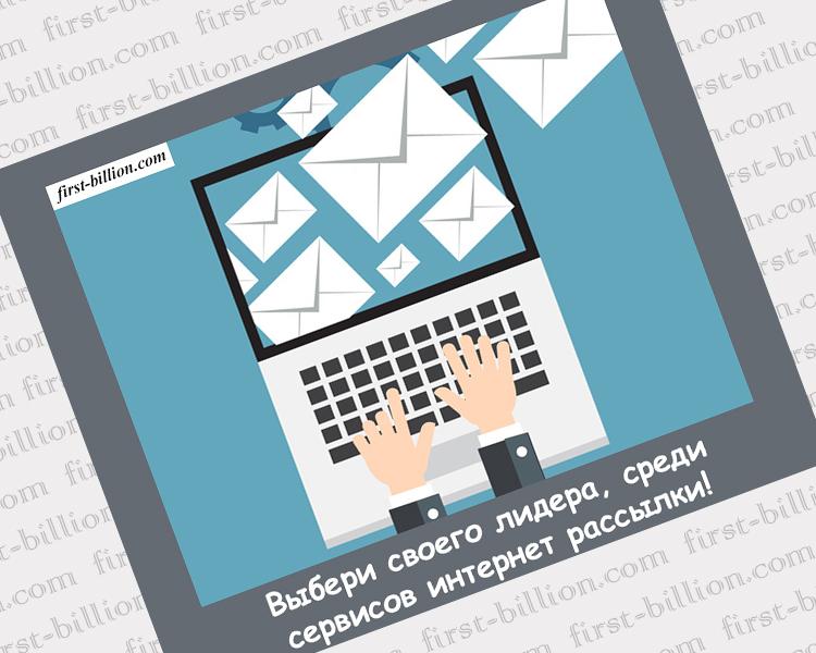 Сервисы email рассылок. Преимущества и недостатки лидеров рынка.