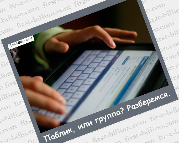 бизнес вконтакте