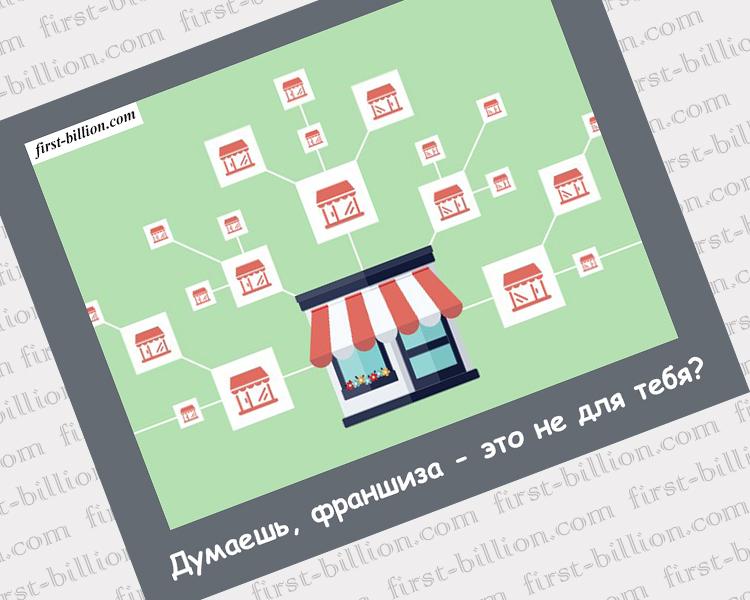 Главные особенности франшиз в России