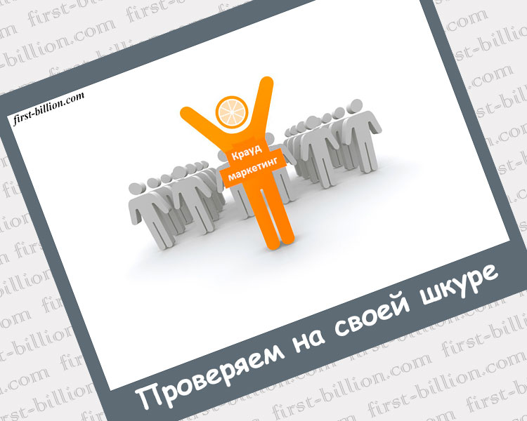 Крауд-маркетинг – проверка эффективности на практике